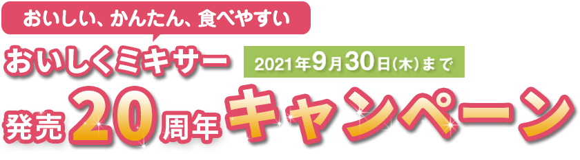 おいしくミキサー発売20周年キャンペーン