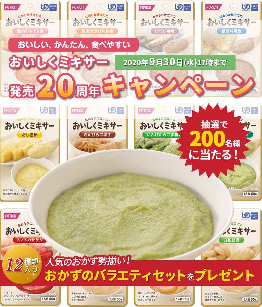 ホリカフーズ おいしくミキサー発売30周年キャンペーン