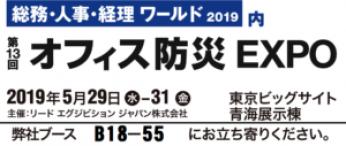 第13回 オフィス防災EXPO 開催地:東京