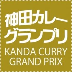 神田カレーグランプリ2019に出展