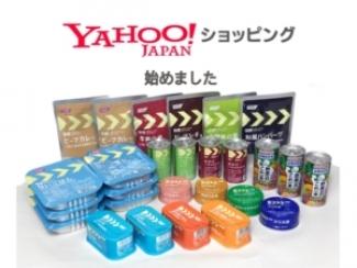 Yahoo!ショッピングに出店しました!