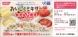 おいしくミキサー発売20周年キャンペーンのお知らせ