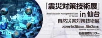 震災対策技術展in仙台 出展のお知らせ