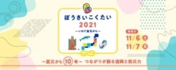 ぼうさいこくたい2021 -いわて釜石から- 出展のお知らせ