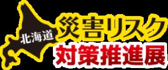 北海道 災害リスク対策推進展2021 出展のお知らせ