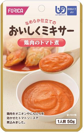 ソース 鶏肉 煮 トマト の